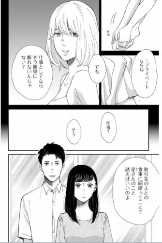 スイッチ ホン ノウ ホンノウスイッチ【28話】最新話のネタバレと感想!2人の覚悟